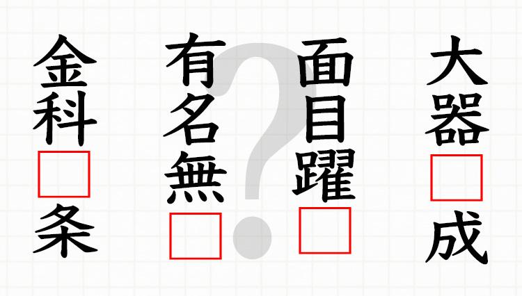 四字熟語こそ「日本語力」のバロメーター。あなたの実力はいかほど?