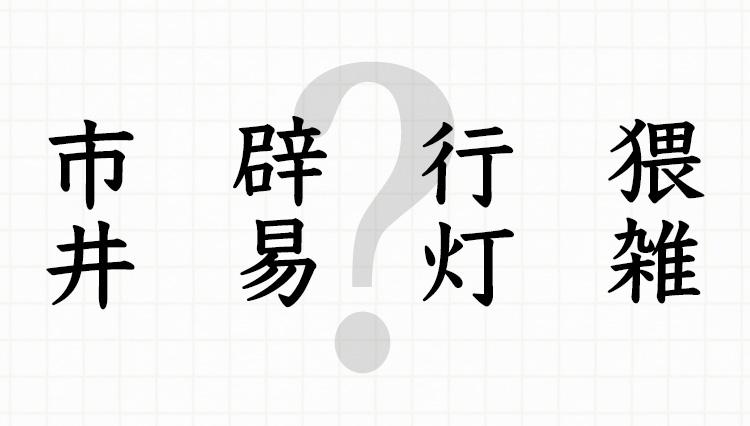 読めないのに誤魔化してない!? 間違いやすい難読漢字8選