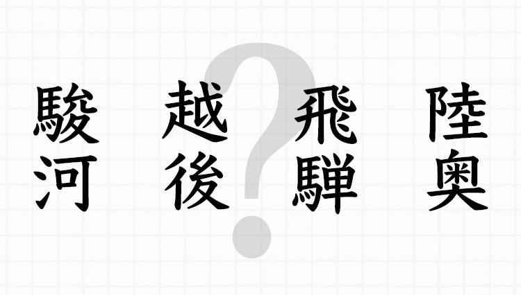 陸奥、安房、甲斐……。昔の地名が今の何県か答えられる?