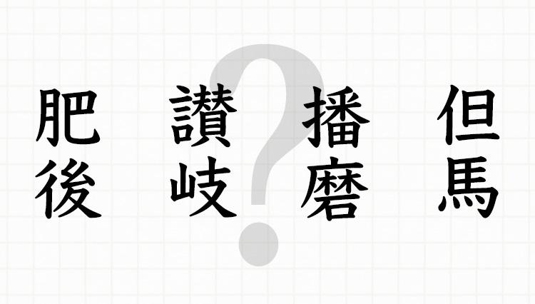 昔の日本の地名8選。歴史好きでなくても、これくらいは知っておきたい!