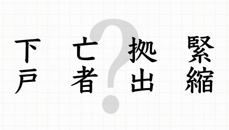 気づいてないのは本人だけ!? うっかり間違えやすい「難読漢字」8連発