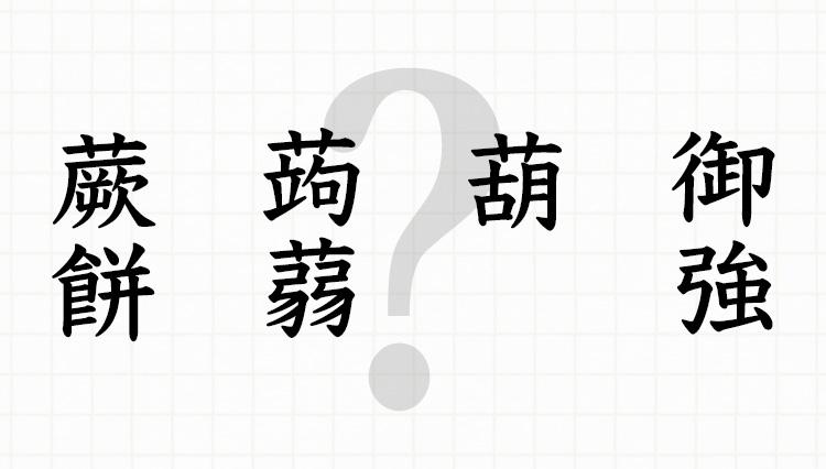 心太、御強、辣韮……絶対に読めない「難読グルメ漢字」を攻略せよ!