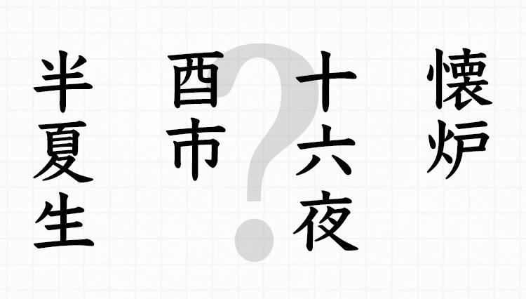 季節にまつわる「美しい日本語」、教養あるビジネスマンならスラスラ読んでおきたい