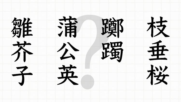 躑躅、女郎花、向日葵……。読めたら拍手喝采の難読「植物」漢字8問