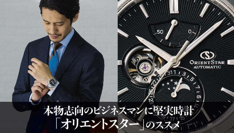 本物志向のビジネスマンに堅実時計「オリエントスター」のススメ(1)