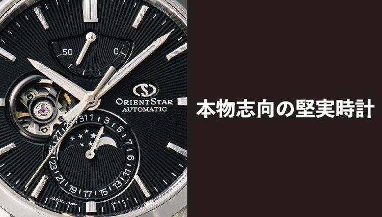 本物志向のビジネスマンに堅実時計「オリエントスター」のススメ(3)
