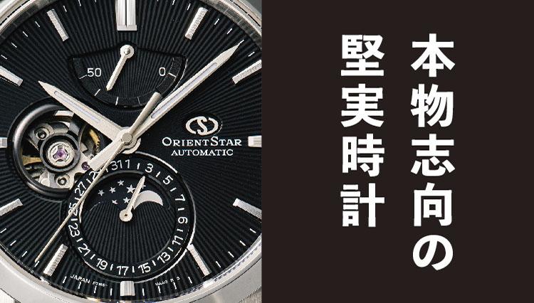 本物志向のビジネスマンに堅実時計「オリエントスター」のススメ(4)