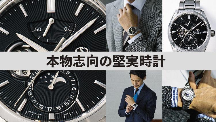 本物志向のビジネスマンに堅実時計「オリエントスター」のススメ(2)