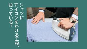 5分でキマる「シャツのアイロンがけ工程」知っている?