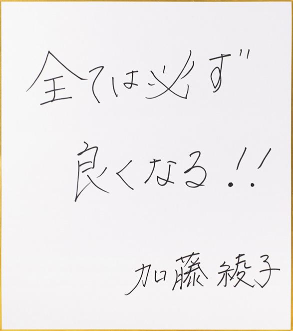 加藤 綾子さん色紙