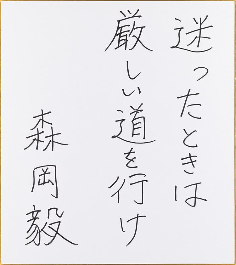 森岡 毅さん色紙
