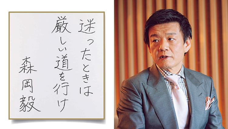 「迷ったときは厳しい道を行け!」刀 代表取締役CEO 森岡さんのコトバ