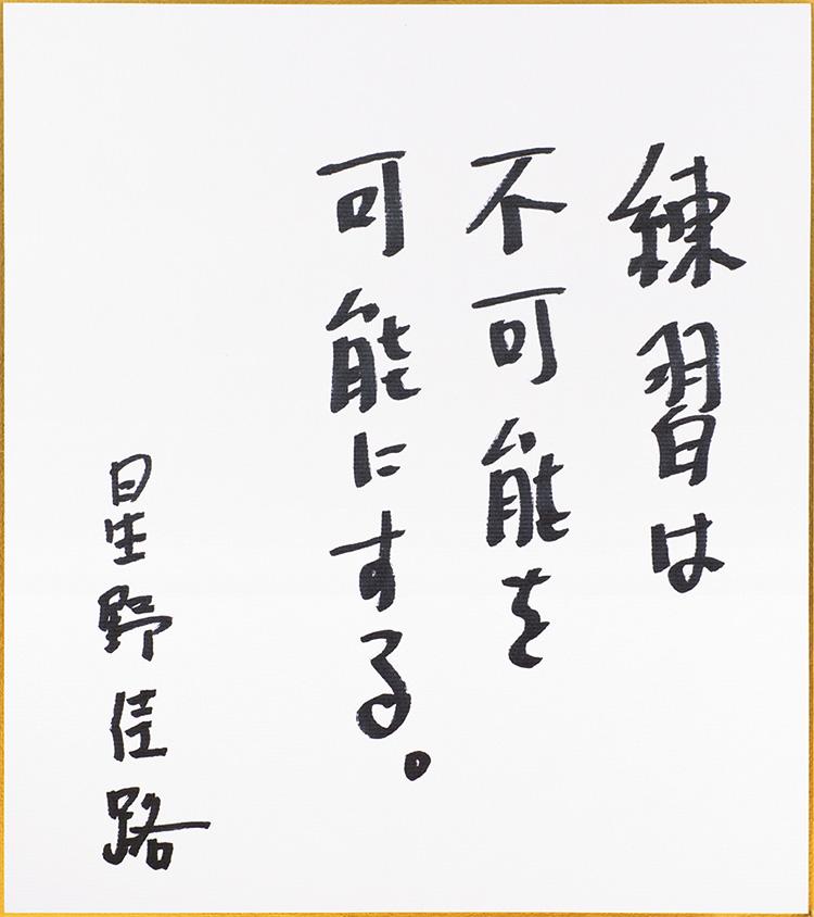 星野佳路さん色紙