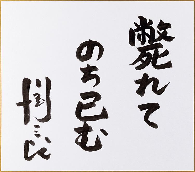 川淵三郎さん色紙