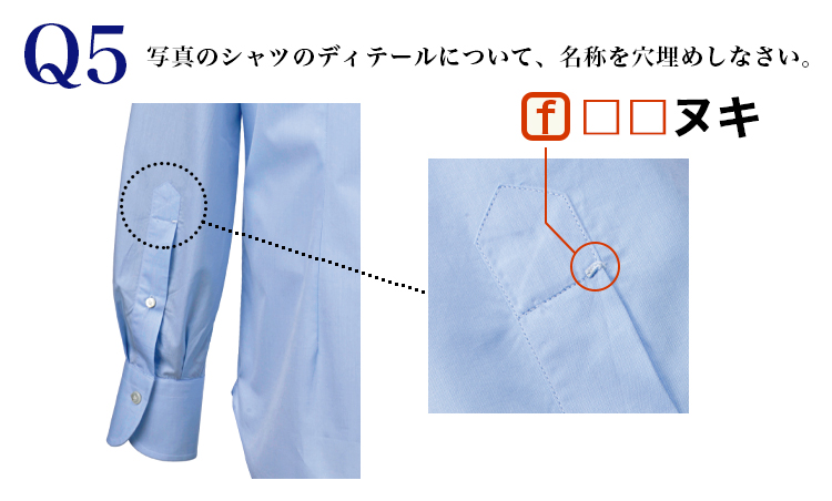 <p><strong>こっそりヒント</strong><br /> 高級シャツはグリカンという手縫いの場合も。</p>