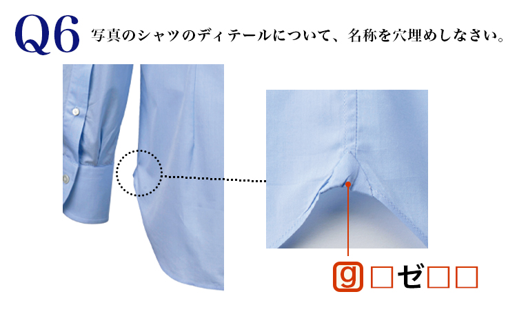 <p><strong>こっそりヒント</strong><br /> 脇縫いの補強パーツ。ロゴ入りも近年は多し。</p>
