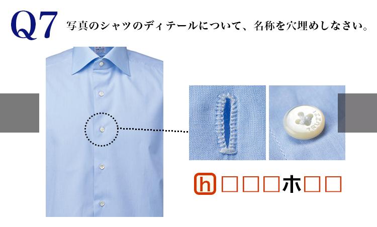 <p><strong>こっそりヒント</strong><br /> ほつれやすい箇所なので上質シャツは手縫い。</p>