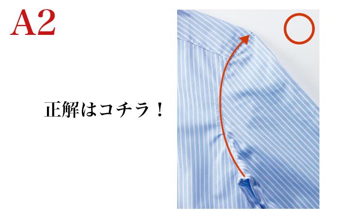 <p>縫製は直線のほうが縫いやすいですが、人体に直線は存在しません。特に腕の動きやすさを決定するアームホールは曲線的な立体構造が必須であり、曲線で縫うには高い縫製技術が不可欠。</p>