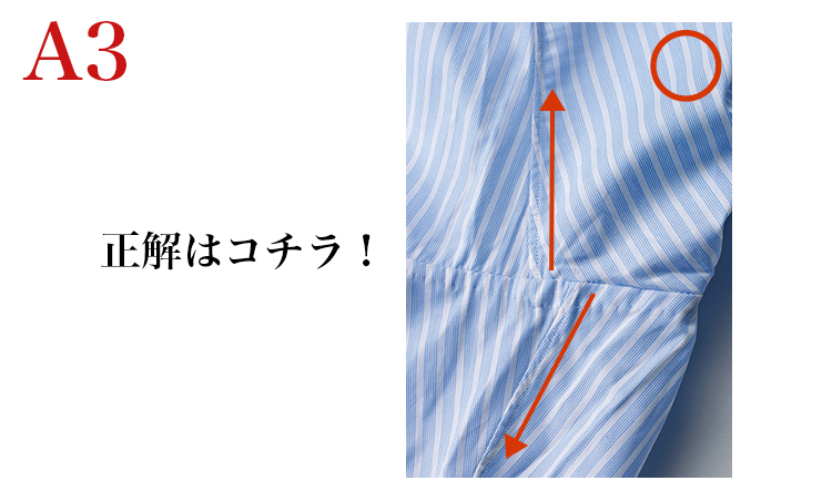 <p>運動量の多い腕の付け根は着心地に関わる最重要箇所。そのため、高いシャツは袖を縫ってから肩形状に合わせ前振りにセットしますが、安いものは脇から一気に縫って手間を省いています。</p>