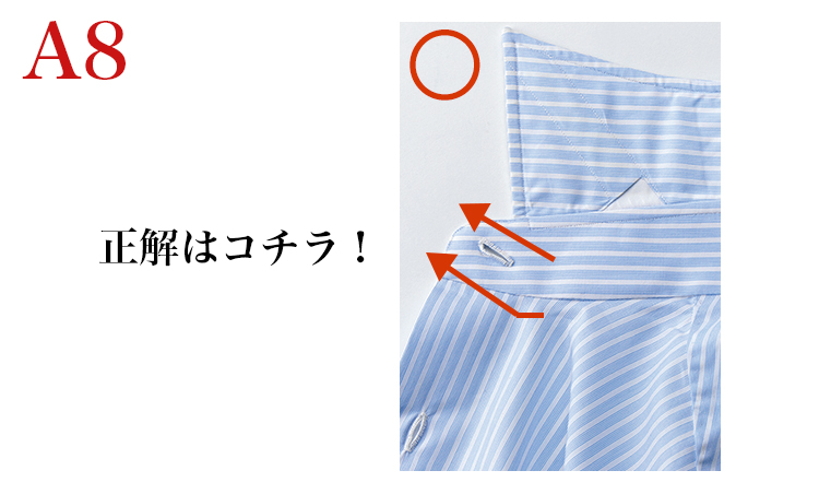 <p>襟を首元へ立体的に沿わせるためには、やや上向きにカーブしているカラーバンドが理想的。これが真っすぐだと縫いやすいですが、襟が浮き立ってきっちりと見えず、着心地も悪くなります。</p>