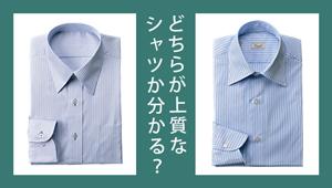 「上質なシャツ」をお店で見分けるポイントとは?