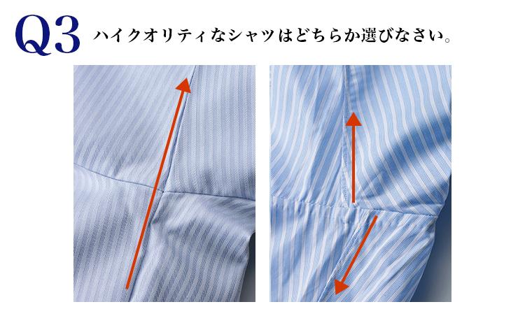 <p><strong>【こっそりヒント】</strong><br /> 袖が後付けされているかのはどちらか?</p>