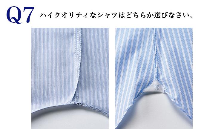 <p><strong>【こっそりヒント】</strong><br /> サイドが本巻き縫いされているのはどちらか?</p>