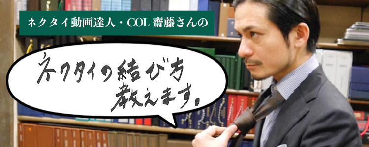 COL齋藤さんバナー