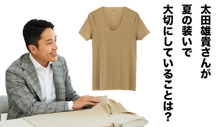 日本フェンシング協会会長・太田雄貴さんが「夏の装いで大切にしていること」とは?
