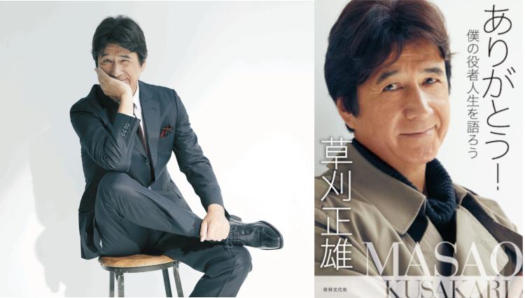 草刈正雄さん、初のエッセイ『ありがとう! 僕の役者人生を語ろう』。芸能生活50年をありのままに語る。