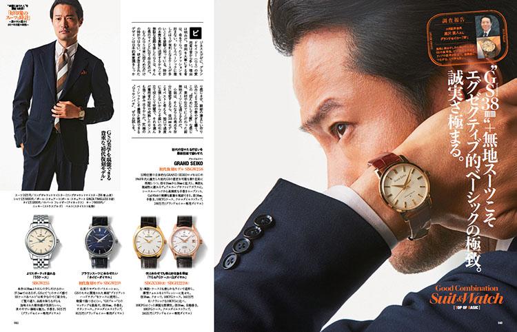 好印象のスーツと時計