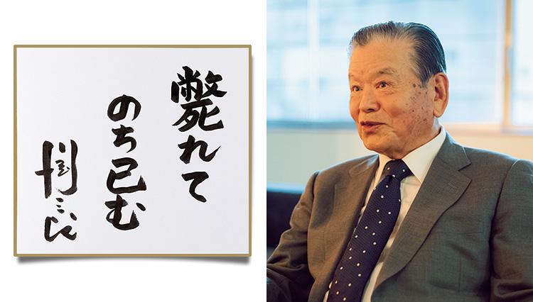 「斃れてのち已む」日本トップリーグ連携機構 会長 川淵さんのコトバ