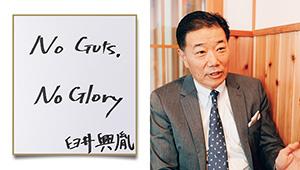 「No Guts, No Glory」コメダホールディングス 代表取締役社長 臼井さんのコトバ