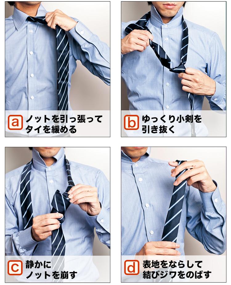 ネクタイの外し方