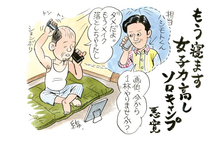 """""""グループ""""ソロキャンプ"""