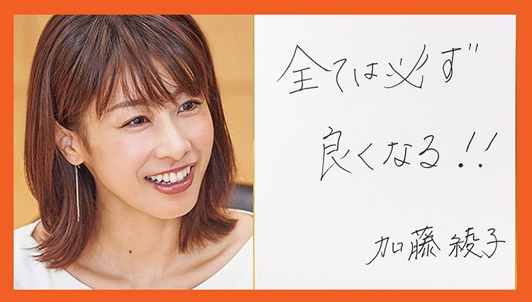 加藤綾子さんの心に響いたリーダーの言葉「今を乗り切るヒント」【まとめ】