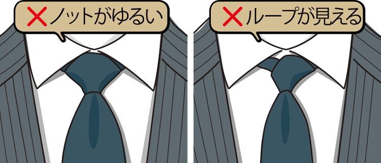 ネクタイ結びのコツ