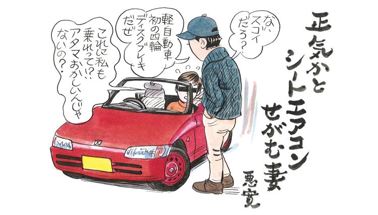 綿谷さんが考える、時代にフィットする新しい車とは
