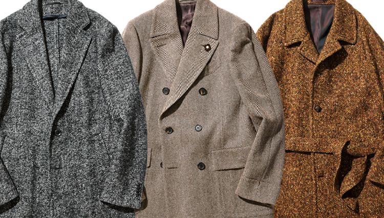 今季トレンド「ヘリンボーン柄の名作コート」有力8ブランドを総チェック!