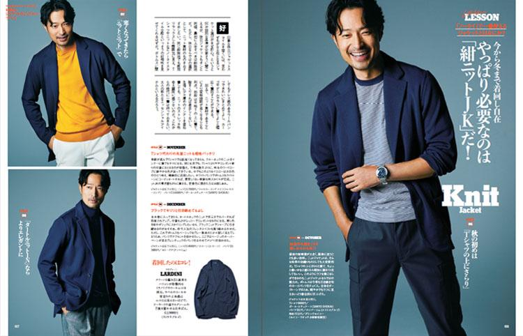 MEN'S EX2020年11月号