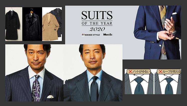 久しぶりに「スーツ」が気になる季節がやってきた【人気記事TOP5】