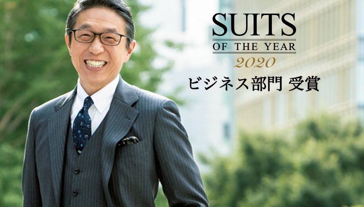 地球を救う!? 笑顔のヒーロー、日本環境設計 岩元美智彦【スーツ・オブ・ザ・イヤー2020受賞】
