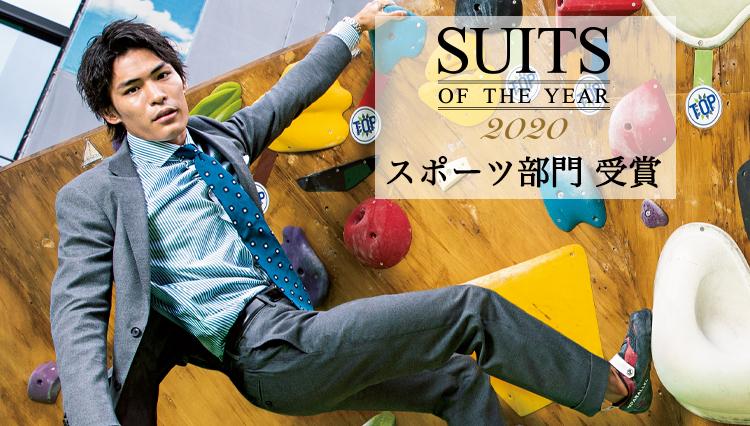 自由を武器に壁の先の頂点へ、プロフリークライマー 楢﨑智亜【スーツ・オブ・ザ・イヤー2020受賞】