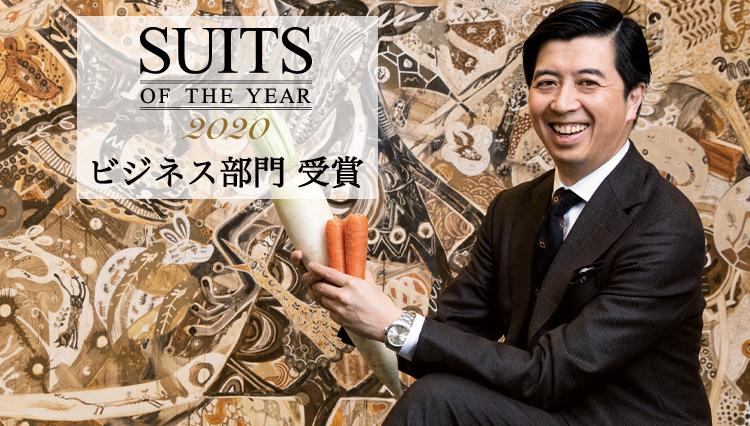 美味しいのその先を見つめる、オイシックス・ラ・大地 高島宏平【スーツ・オブ・ザ・イヤー2020受賞】
