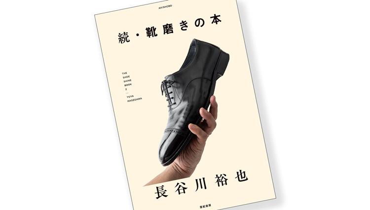 『続・靴磨きの本』長谷川裕也さんのロングセラーに続編登場【ひと言ニュース】