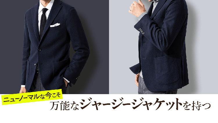 リモートワークで準備すべきは「ラクに着れる上質ジャケット」【meSTOREで買える】