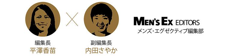 編集長・平澤香苗 副編集長・内田さやか