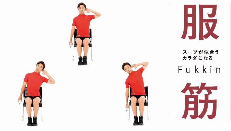 【腹斜筋・三角筋・広背筋】イスを使ったトレーニングメニュー3選