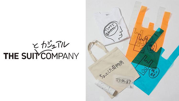 ザ・スーツカンパニーが、現代美術作家の加賀美 健とゆる~いコラボレーション!