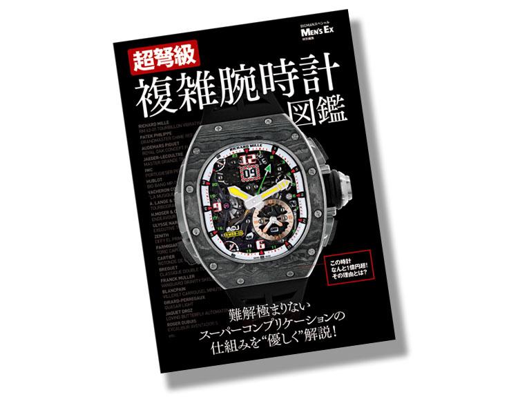 超弩級 複雑腕時計図鑑